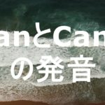 canとcan'tの違い