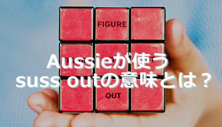 suss outの意味とは
